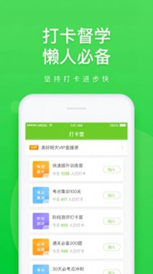 万题库app官方版
