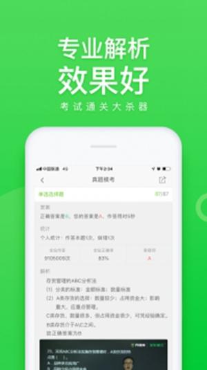 万题库app免费版
