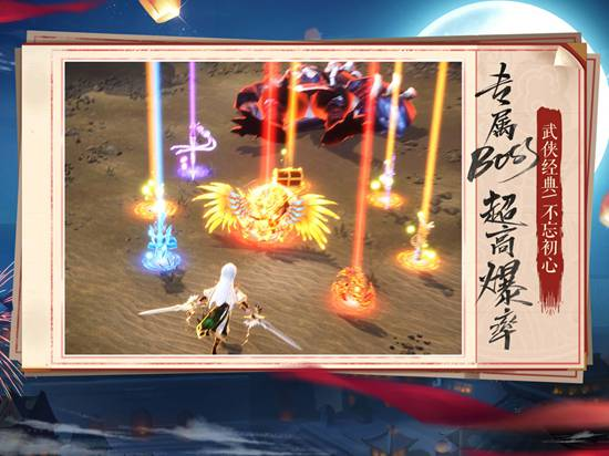 影与剑官方版手游下载