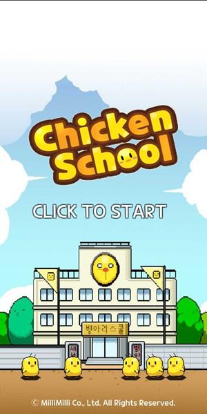 饲养小鸡游戏手机安卓版