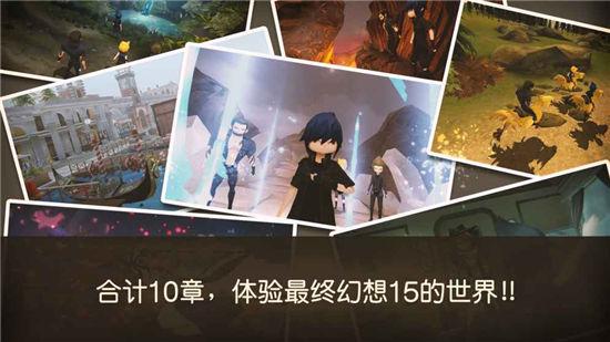 最终幻想15口袋版破解版