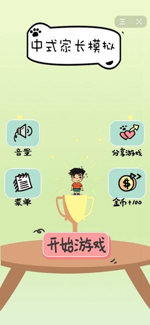 中式家长模拟下载官方版
