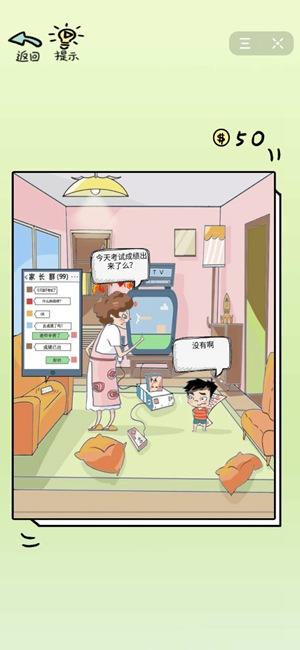 中式家长模拟下载手机版