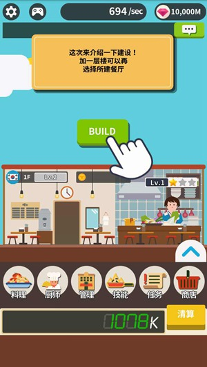 餐厅王游戏破解版安卓版