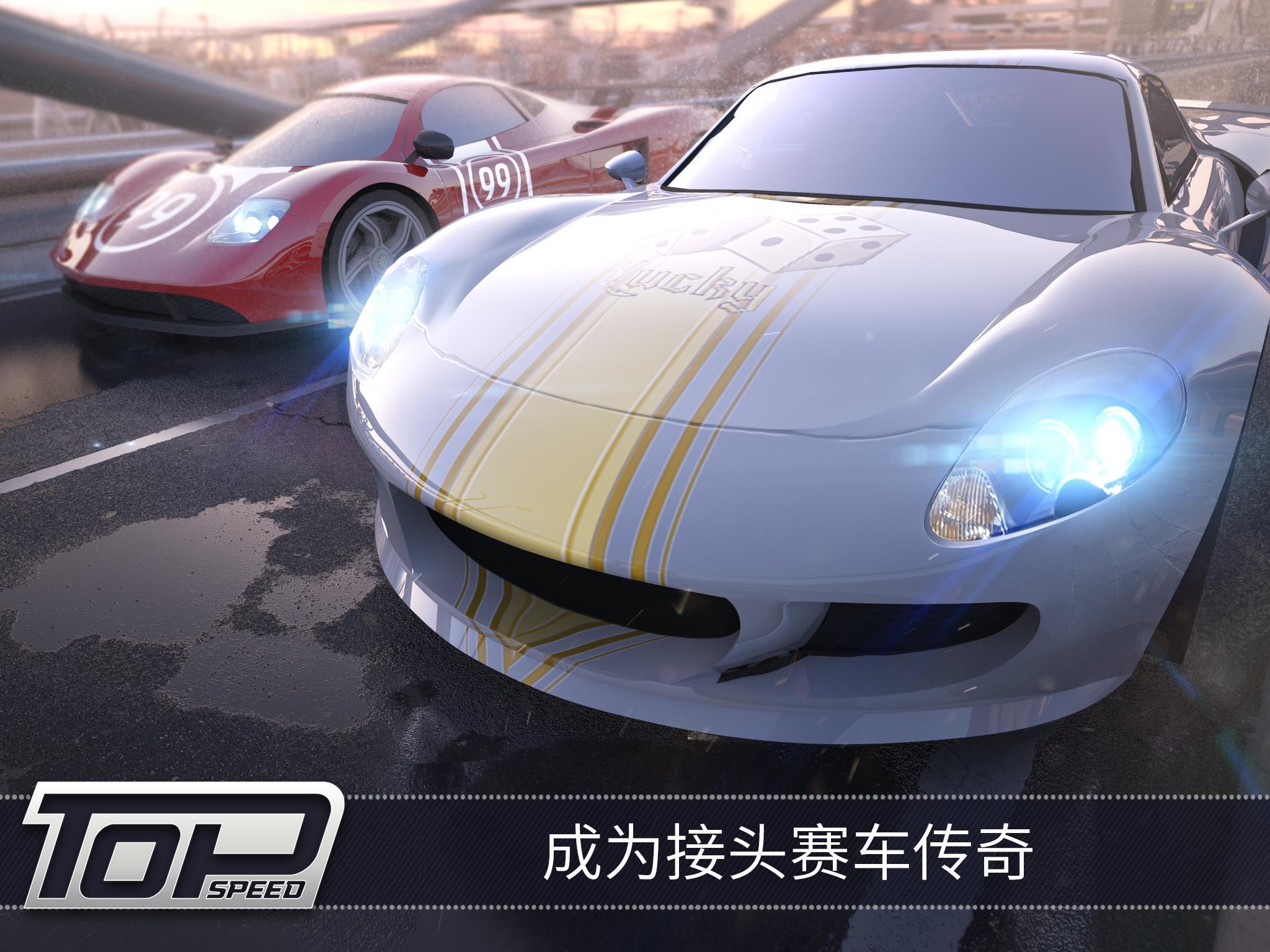 最高时速极速对决最新中文版