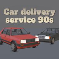 90年代汽车驾驶手机中文版  0.6