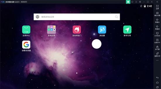 夜神模拟器手机版安卓