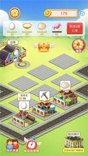 阳光城镇游戏手机官方版