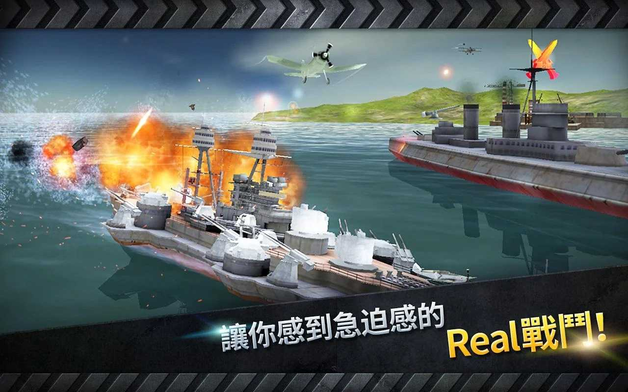 炮艇战3d战舰最新破解版2020