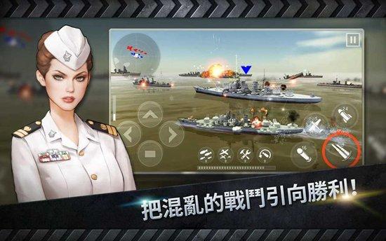 炮艇战3d战舰最新破解版