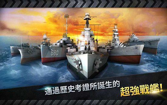 炮艇战3d战舰内购破解版