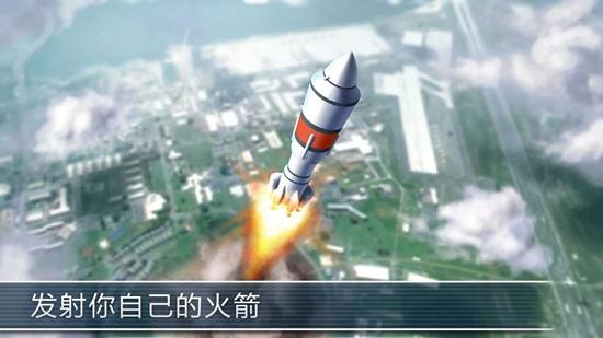 模拟火箭3d中文版破解版