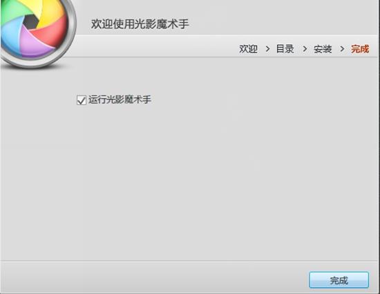 光影魔术手手机下载中文版