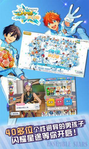 偶像梦幻祭游戏下载中文版