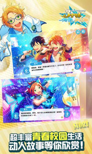 偶像梦幻祭游戏官网版