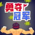 勇夺冠军游戏最新完整版  v1.0