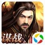 大军师之谋战三国志官方版  v2.8