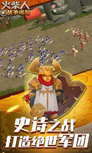 火柴人战争崛起安卓版最新版