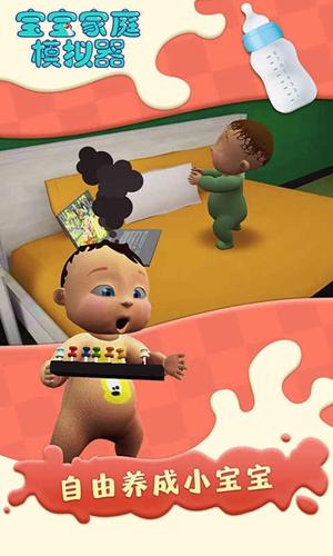 宝宝家庭模拟器中文版