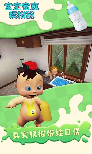 宝宝家庭模拟器中文版下载