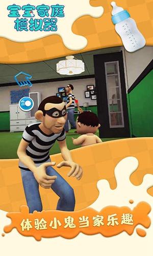 宝宝家庭模拟器安卓版下载
