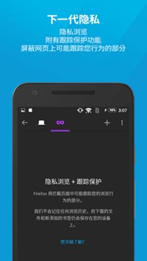 火狐浏览器下载手机版苹果版