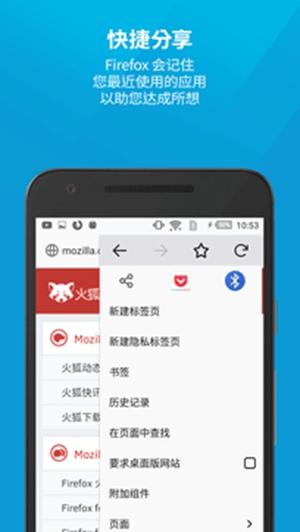 火狐浏览器手机版下载
