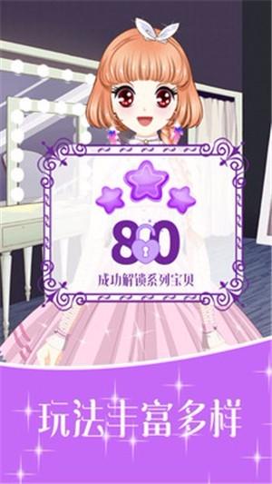 公主的化妆舞会游戏下载