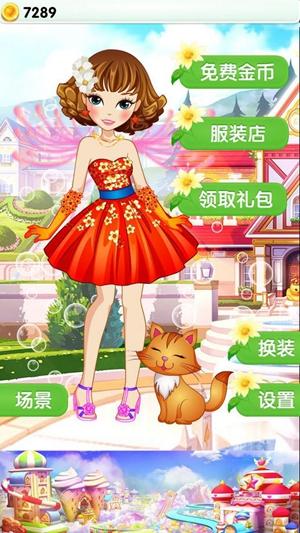 公主的化妆舞会手机版下载