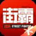 街霸对决手游中文版