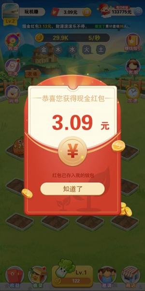 我的农田小游戏红包版