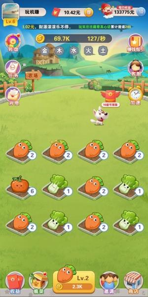 我的农田小游戏下载