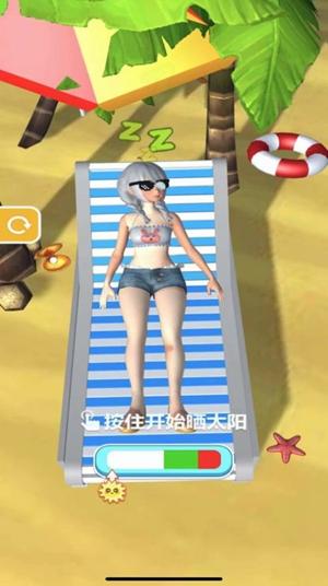 沙滩日光浴3D官方版