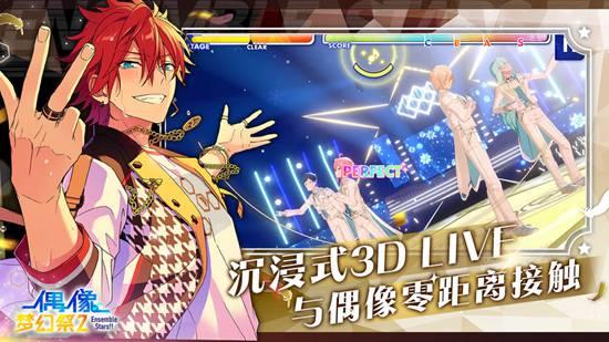 偶像梦幻祭2官网版下载
