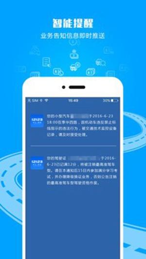 交管12123手机app下载苹果版