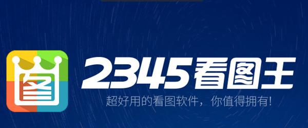 2345看图王电脑官方版