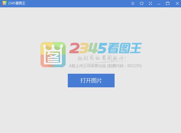 2345看图王官方电脑版