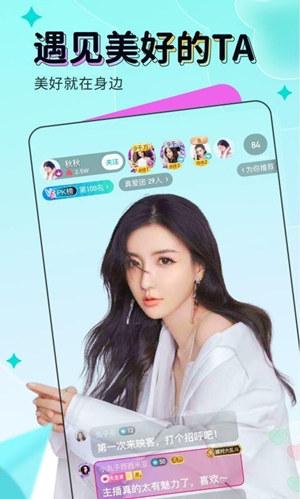 映客app官方版