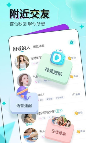 映客app版