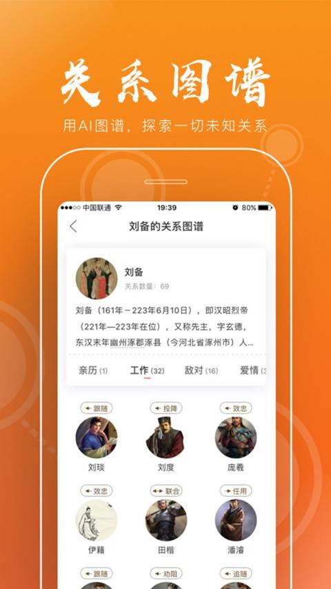 全历史app官网下载