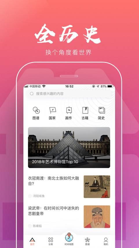 全历史app下载