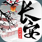 长安安史前夜安卓最新中文版