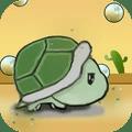 奔跑的乌龟手机版官方版