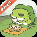 旅行青蛙中国之旅中文版最新版