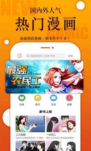 番木瓜app官网版