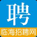 临海招聘网app安卓版