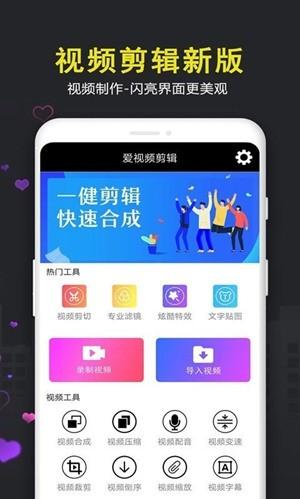 爱视频剪辑app安卓版