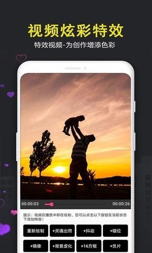 爱视频剪辑安卓app版