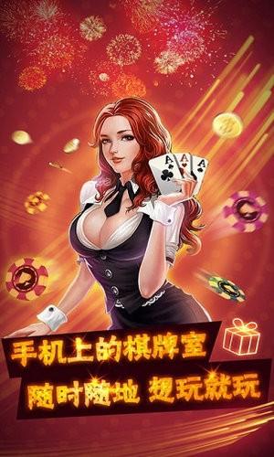 欢乐赢三张牌免费金币手机版