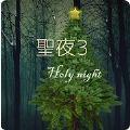 圣夜3最新版中文版